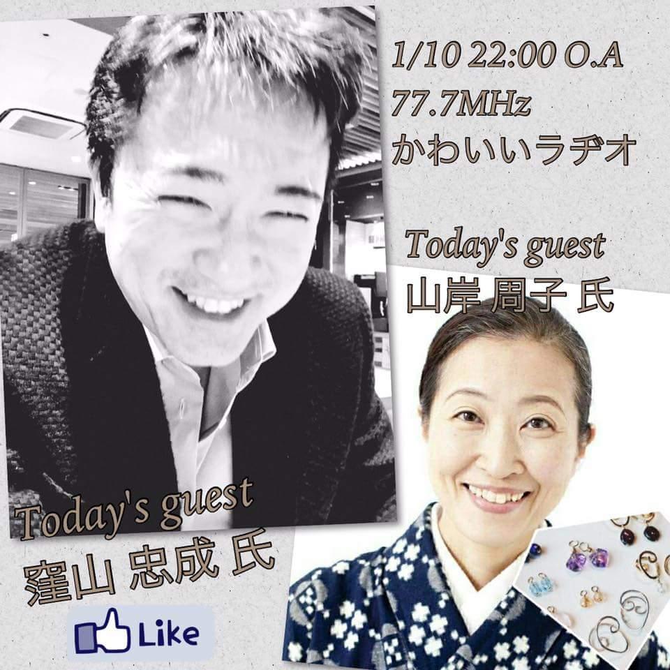 1月10日(火)「かわいいラヂオ」ゲスト出演