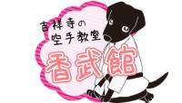 吉祥寺の親子空手教室「香武館」 土曜日コースを開設いたします。