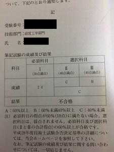 技術士二次試験不合格通知(経営工学部右門)
