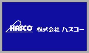 ハスコー(HASCO)