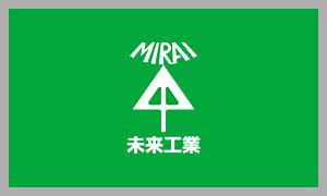 未来工業(MIRAI)