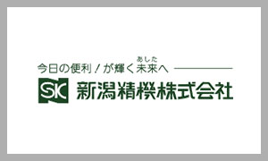 SK新潟精機(niigata seiki)