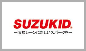 スター電器製造(SUZUKID)