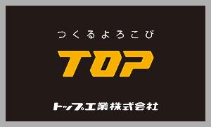 トップ工業(TOP)