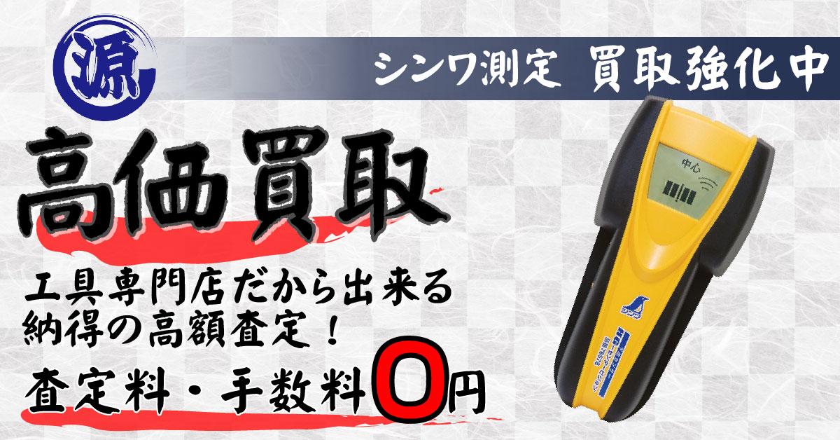 Shinwa(シンワ測定)高価買取