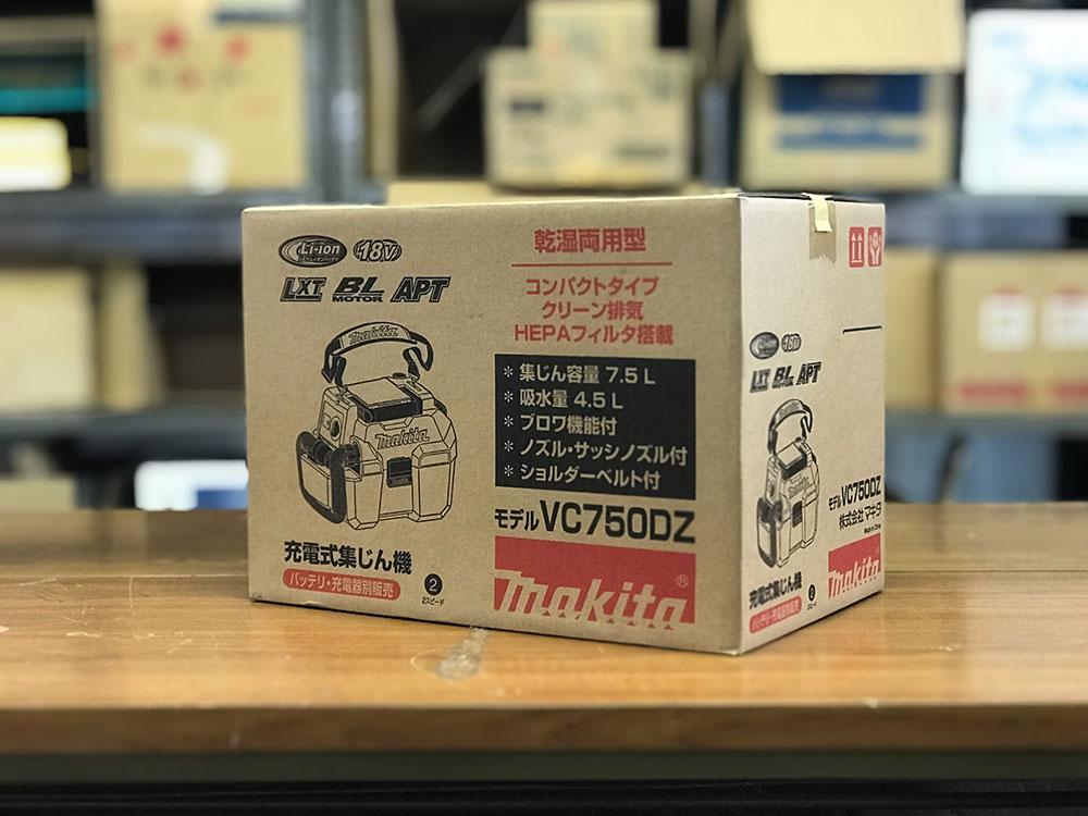 マキタ 充電式集じん機 VC750DZ(本体のみモデル)