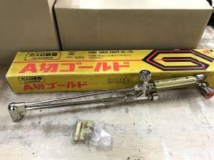KOIKE 小池酸素工業 ガス切断器 A切ゴールド