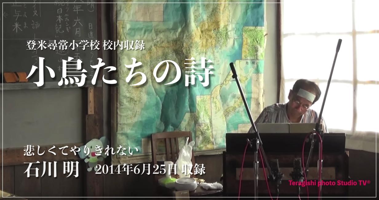 石川 明 登米尋常小学校 校内収録『小鳥たちの詩』