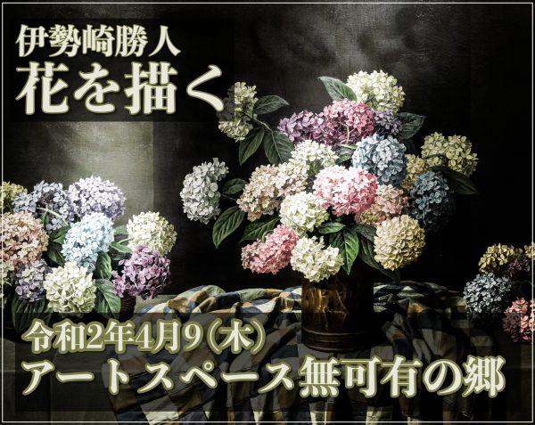 令和2年4月9 (木)から、宮城県柴田郡柴田町 「アートスペース無可有の郷」