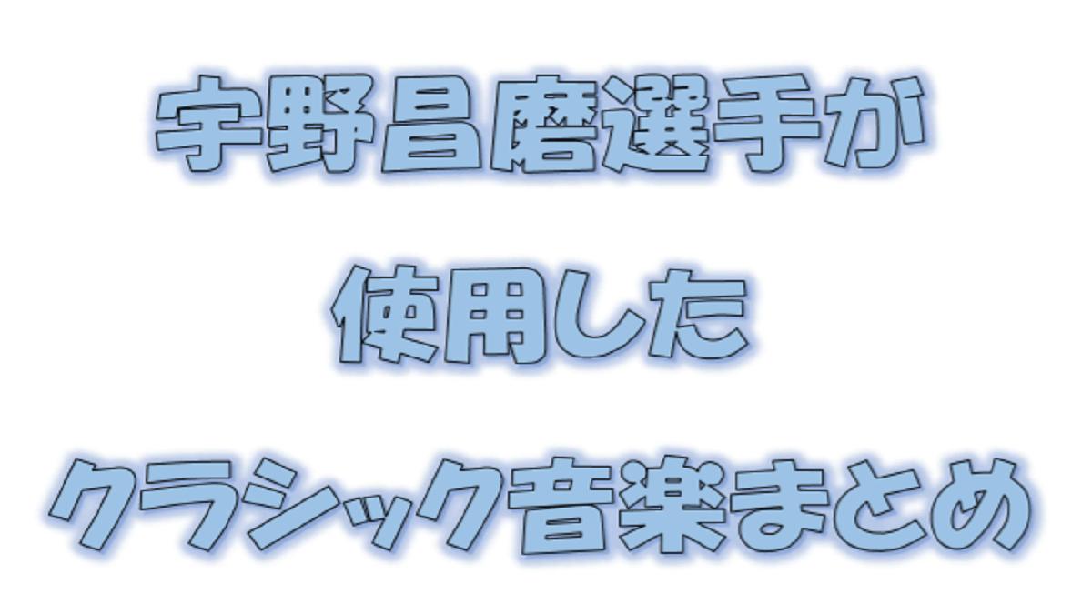 宇野昌磨選手が使用したクラシック音楽まとめ.png