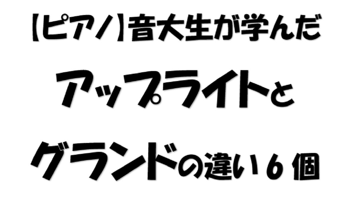 【ピアノ】音大生が学んだ「アップライトとグランドの違い6個」