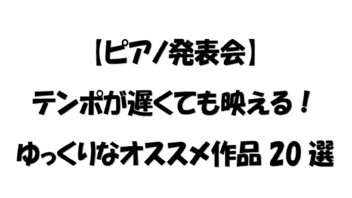 【ピアノ発表会】テンポが遅くても映える!ゆっくりなオススメ作品20選
