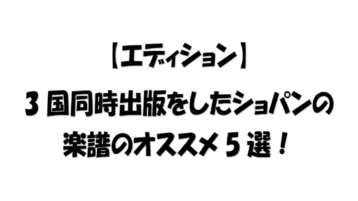 【エディション】3国同時出版をしたショパンの楽譜のオススメ5選!