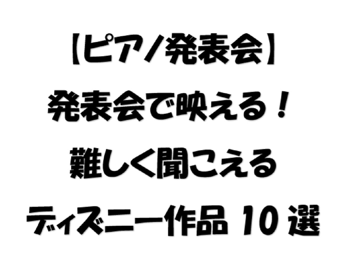 【ピアノ発表会】発表会で映える!難しく聞こえるディズニー作品10選