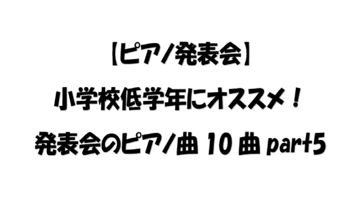 【ピアノ発表会】小学校低学年にオススメ!発表会のピアノ曲10選part5