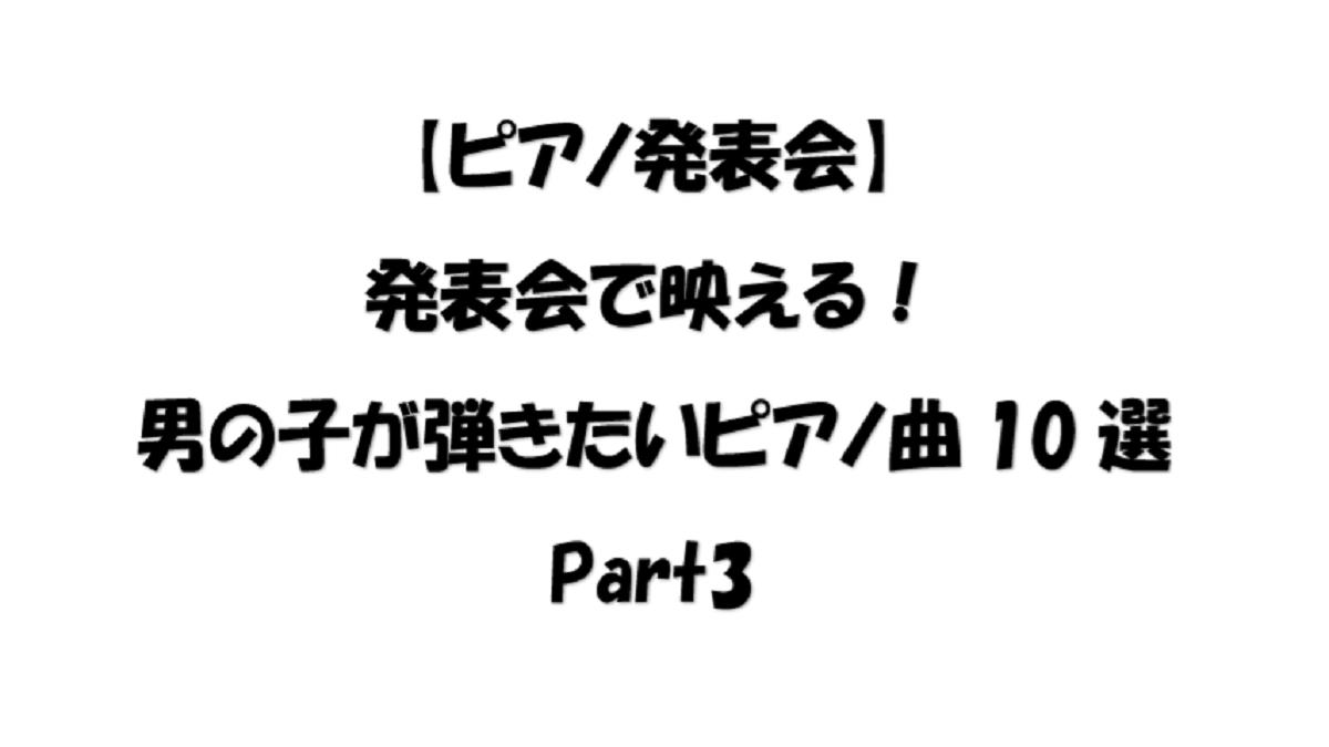 【ピアノ発表会】発表会で映える!男の子が弾きたいピアノ曲10選Part3