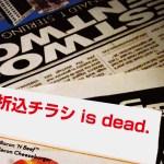 コピーライターのユウウツ。新聞折込チラシの仕事は大キライです。