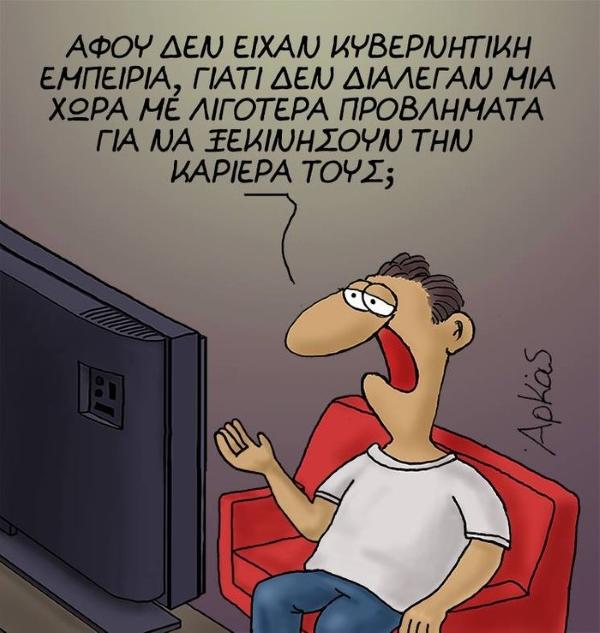 ARKAS Syriza ligotera provlimata full