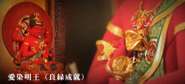 愛染明王(良縁成就)