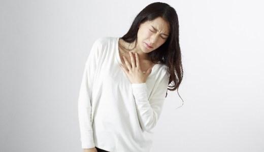 突然の胸の痛みに恐怖した。これも更年期の症状なのか。
