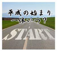 平成っていつから始まった?西暦と昭和何年何月何日で終わったのかも紹介!