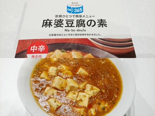 コスモスの麻婆豆腐の素