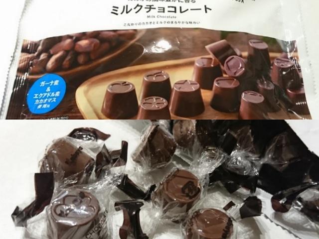 コスモスのミルクチョコレート