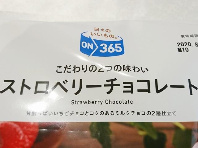 コスモス:ストロベリーチョコレートの特徴