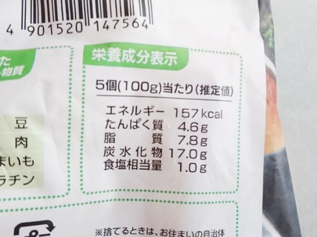 コスモス:たこ焼きのカロリーと栄養成分
