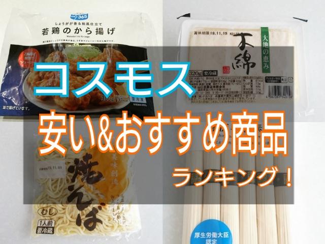 【コスモス】おすすめの商品