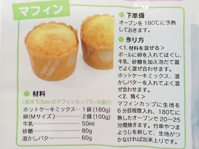 コスモス:ホットケーキミックスのマフィンアレンジレシピ1