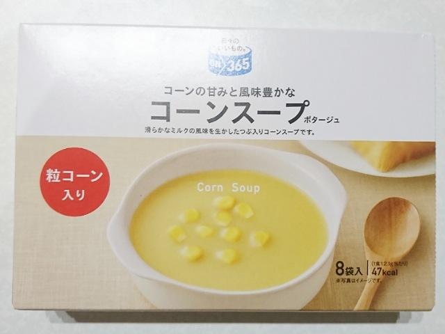コスモス:コーンスープのパッケージ