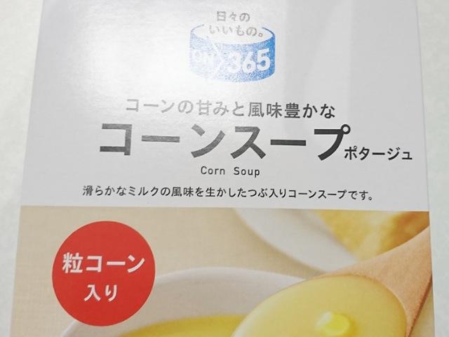 コスモス:コーンスープの特徴