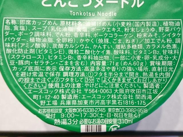 コスモス:とんこつヌードルの原材料とメーカー名