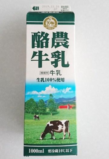 コスモス:牛乳