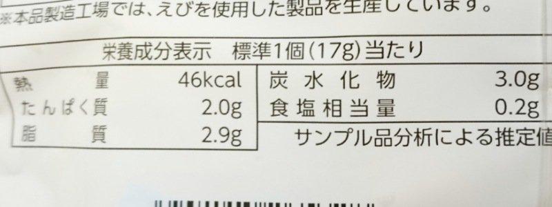 コスモス:チキンナゲットのカロリーと栄養成分