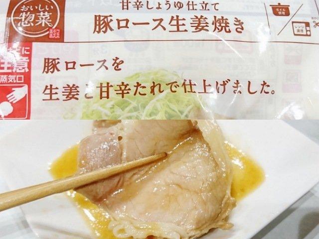 コスモスの「豚ロース生姜焼き」をレビュー!3枚入りで味付けはシンプル