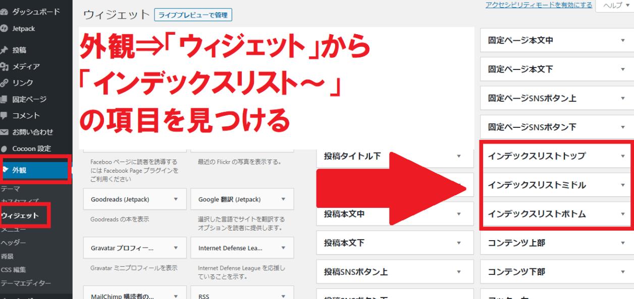 広告ウィジェットを「インデックスリスト」へ追加する