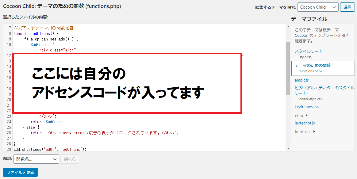 functions.phpに追加3