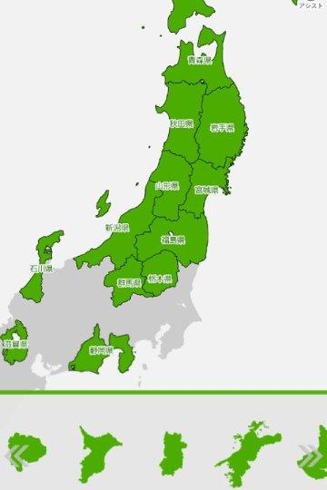 あそんでまなべる日本地図パズル4
