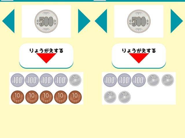 お金の計算や数え方が学べるアプリ:両替
