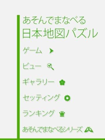 あそんでまなべる日本地図パズル1