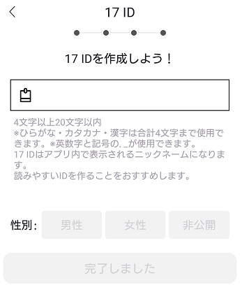 17Live:新規アカウントを作成する2