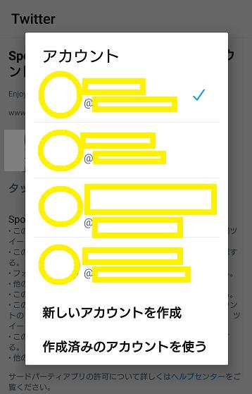 SPOON:Twitterのアカウントを作成する3