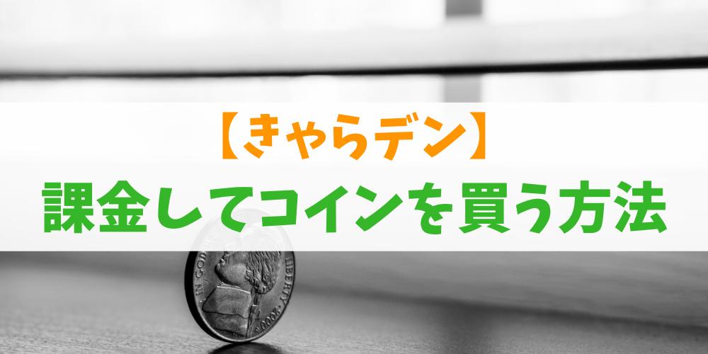 【きゃらデン】課金方法を解説!150コインで1分間通話可能