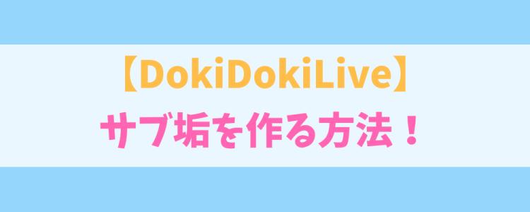 DokiDokiLive(ドキドキライブ)でサブ垢を作る方法