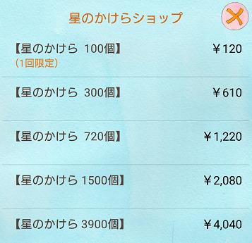 アプリ「星の王子様」:料金表