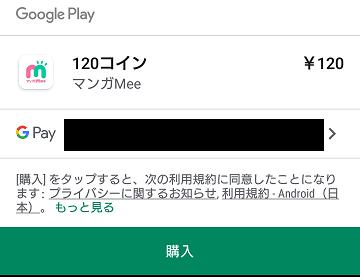 GooglePlayでマンガMeeのコインを買う