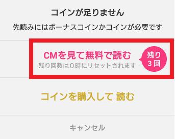 マンガParkではCMを見ることでマンガを読み進めることができる