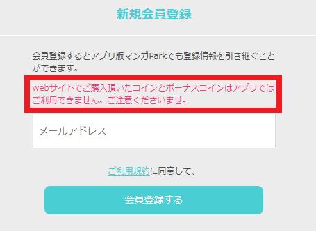 ウェブで買ったマンガParkのコインはアプリで利用できない